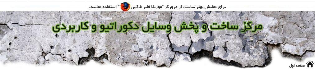 وب سایت رسمی بالکن مرکز ساخت و پخش وسایل دکوراتیو کاربردی