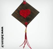 آویز چوبی عشق - پیچشی 1