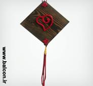 آویز چوبی عشق - پیچشی 2
