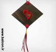 آویز چوبی عشق - پیچشی 3
